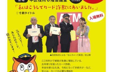 栄東地区 特殊詐欺被害撲滅事業 11/29