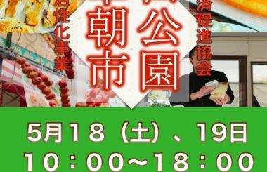 池田公園中華朝市 5/18・19