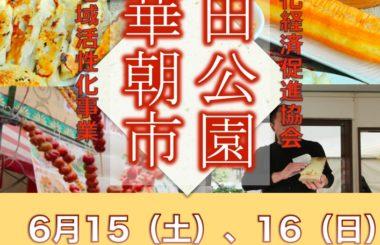 池田公園中華朝市 6/15・16