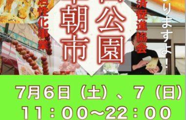 池田公園中華朝市 7/6・7