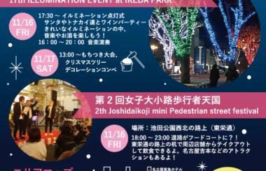 池田公園・女子大小路イルミネーションフェスティバル2018 11/16・17