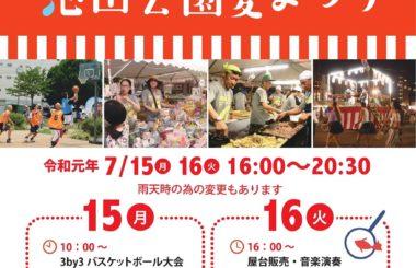 第50回池田公園夏まつり 7/15・16
