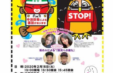 栄東地域防災・防犯講習会 2/18(火)