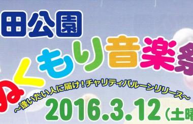 ぬくもり音楽祭開催 (告知)