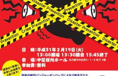 栄東地域防災・防犯講習会 2/19