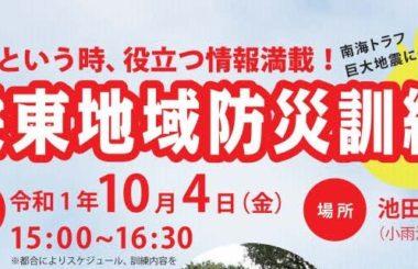 栄東地域防災訓練 10/4