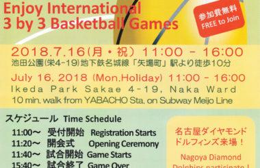 「第49回池田公園夏祭り」バスケットボール3by3大会