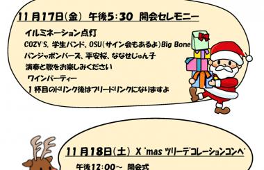 池田公園イルミネーションイベント [11/18開催]