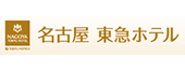 株式会社名古屋東急ホテル