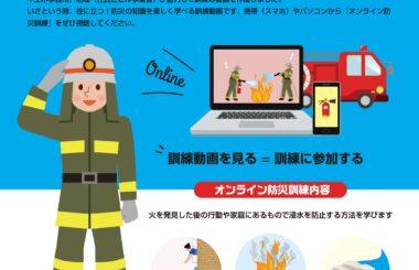 栄東地域オンライン防災訓練